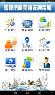 免費下載商業APP|雋鋒保經業務支援系統 app開箱文|APP開箱王