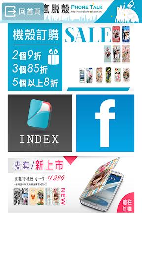 【免費生產應用App】嘉一大聯盟-APP點子