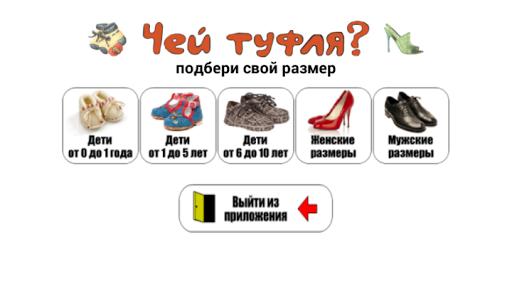 Чей туфля