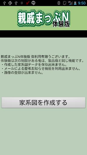 u5bb6u7cfbu56f3u30a2u30d7u30eau3000u89aau621au307eu3063u3077uff2e -u4f53u9a13u7248- 1.00 Windows u7528 1