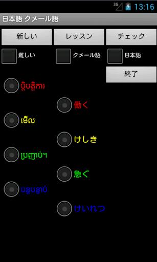 Japanese Khmer Tutor