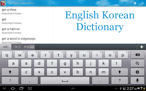 Korean English Dictionary 영한사전