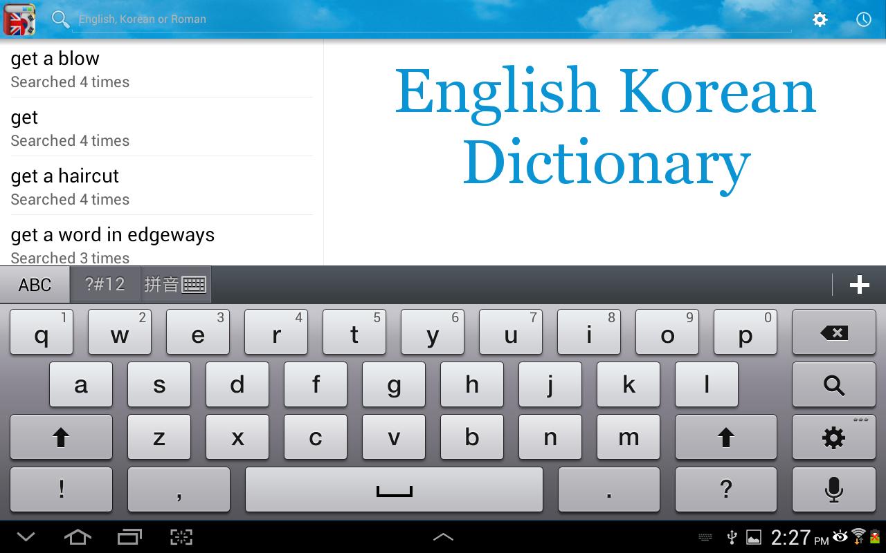 Hangul translation English