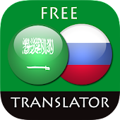 Arabic - Russian Translator