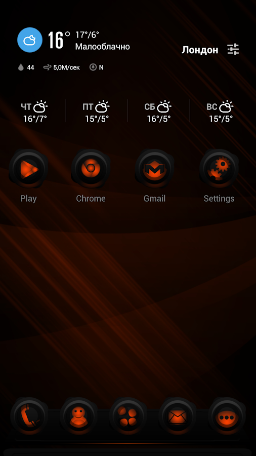 Next Theme RubberOrange- screenshot