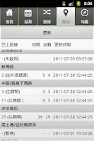 Screenshot of MacauBus Route Search