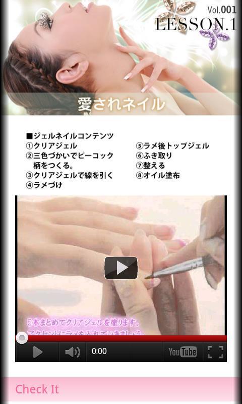 ビューティーレッスン- screenshot