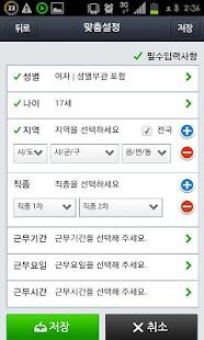 맞춤알바-알바인- screenshot thumbnail