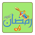 تطبيق اغانى رمضان للاندرويد والهواتف الذكية مجاناً Ramadan ringtones and music.apk