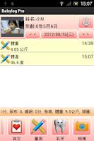 Screenshot of Babylog Pro 寶寶日誌專業版