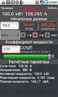 Screenshot of CuCalc - расчёт сечения кабеля