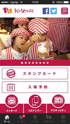 キッザニア公式アプリ - screenshot