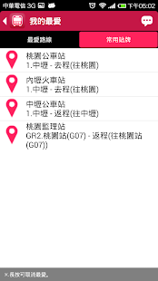 免費交通運輸App|桃園公車動態 - 桃園市、中壢市公車路線時刻表即時查詢|阿達玩APP