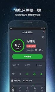 金山电池医生 - screenshot thumbnail