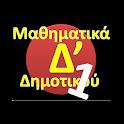 Δ΄ Δημοτικού Μαθηματικά 1 icon
