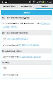 Таможенный калькулятор РУз - náhled