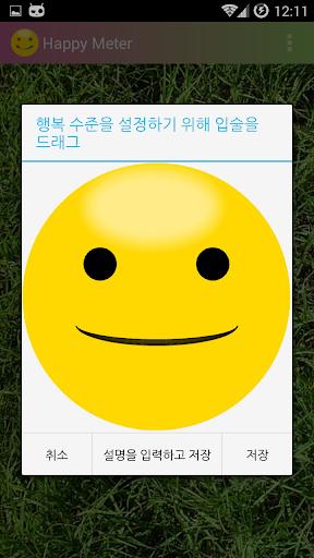 Happy Meter: 행복 일기