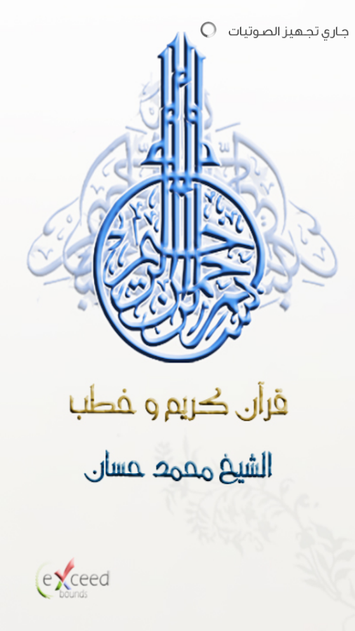 محمد حسان - قرآن كريم و دروس - screenshot