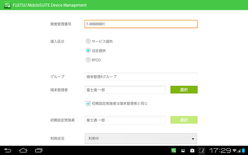 【免費商業App】MobileSUITE Device Management-APP點子