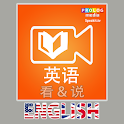 学习英语 @ SPEAKit.tv (d) icon