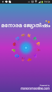 Manorama Jyothisham- screenshot thumbnail