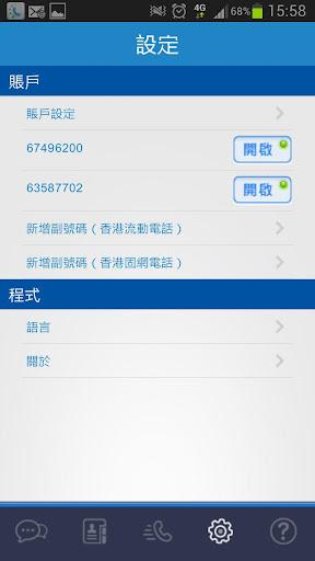 中国移动香港 - 号码管家