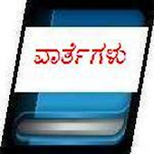 Kannada Breaking News