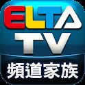 ELTA TV 愛爾達電視 logo
