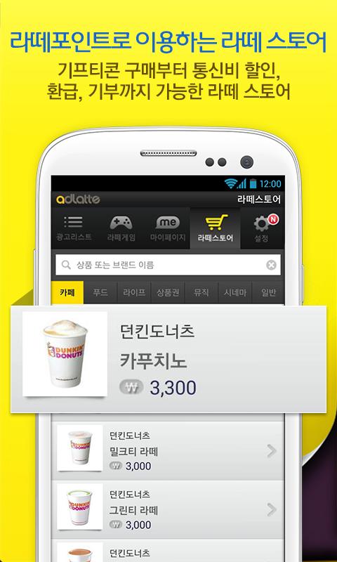 애드라떼 - 스마트한 당신의 필수 어플- screenshot