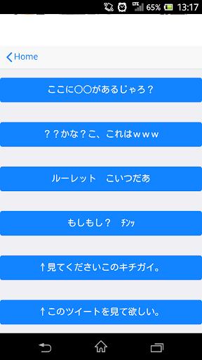 Twitterコピペ大全集