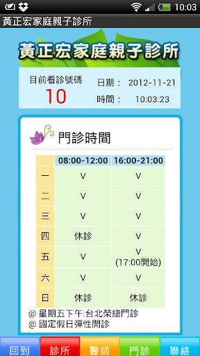 免費醫療App|黃正宏家庭親子診所|阿達玩APP