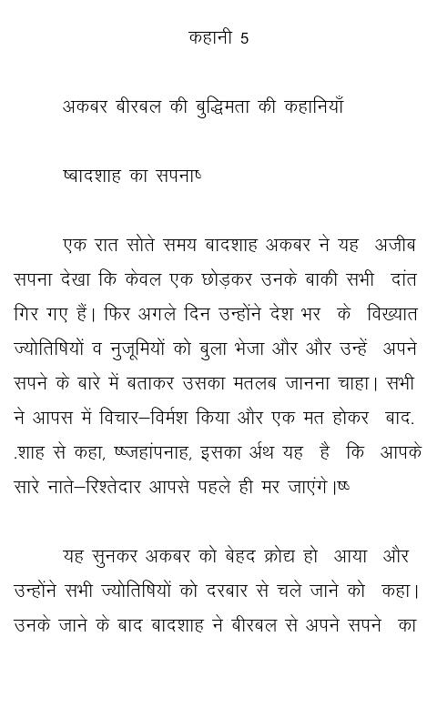 pandit jawaharlal nehru essay in marathi