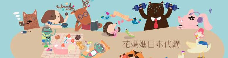 花媽媽日本代購封面主圖