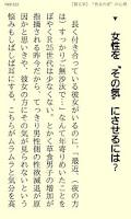 Screenshot of オトナの恋愛心理学 内藤 誼人