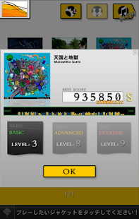 jubeat plus - screenshot thumbnail