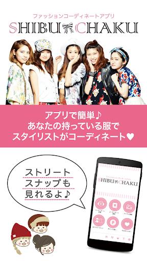ファッションコーディネートアプリ-SHIBUCHAKU