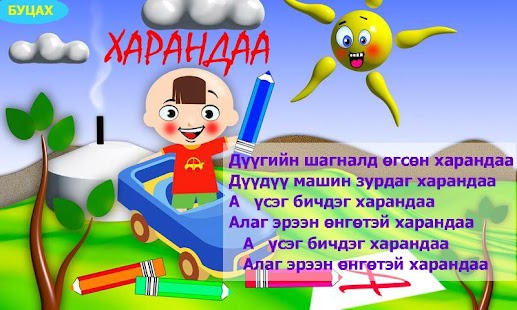 Mongol Хүүхдийн Дуу Kids Music- screenshot thumbnail