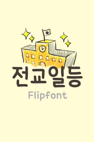 TYPOTopstudent Korean FlipFont