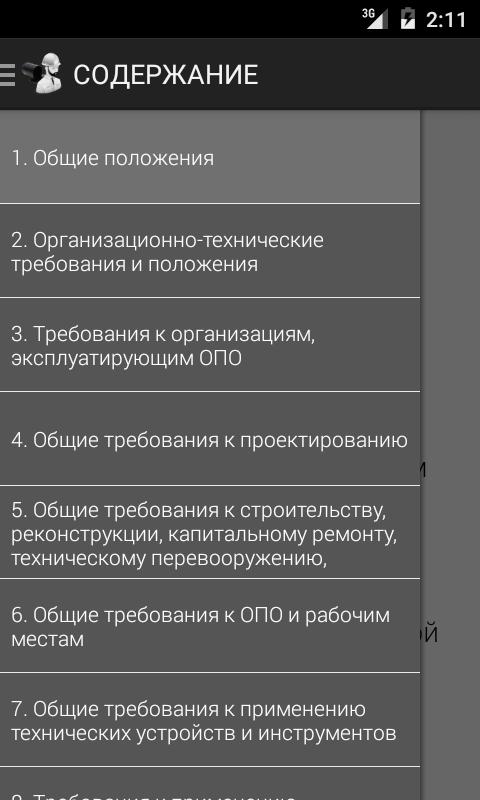 СваркаСервисГрупп аттестация сварщиков