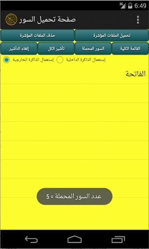 玩免費教育APP|下載القرآن الكريم سيدين عبد الرحمن app不用錢|硬是要APP