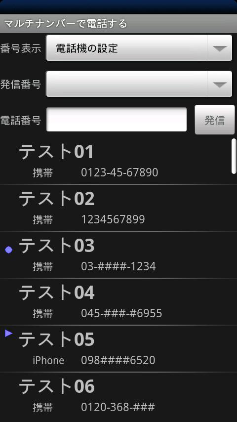 マルチナンバーで電話する- screenshot