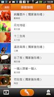 Screenshot of iKala 愛卡拉: K歌達人,歡唱,KTV,karaoke