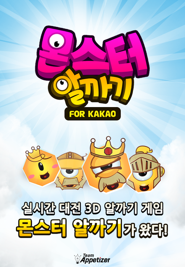 몬스터 알까기 for Kakao- screenshot