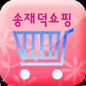 송재덕쇼핑