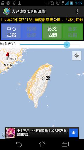 遊藝大台灣