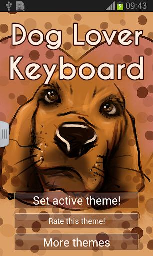 狗戀人鍵盤