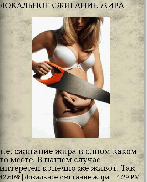 как убрать живот дома мужчине
