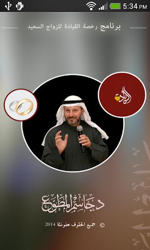 【免費生活App】رخصة القيادة للزواج السعيد-APP點子