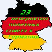 23 полезных совета в Германии