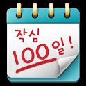 작심100일_주소록기반 인맥SNS icon